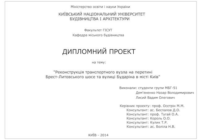 дипломная работа Дмитрий Беспалов Блог 1