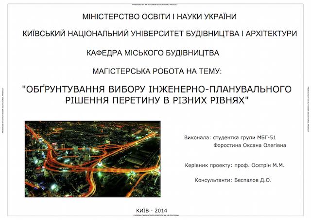 дипломная работа Дмитрий Беспалов Блог Кількість автотранспорту на дорогах постійно зростає одночасно зростає кількість і складність транспортних розв язок запланованих і
