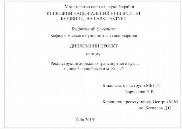 дипломная работа Дмитрий Беспалов Блог 0