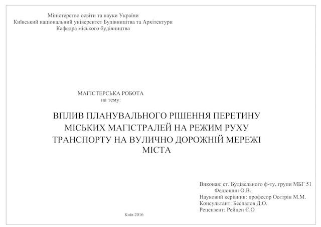 магистерская работа Дмитрий Беспалов Блог 01